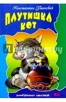 Плутишка кот