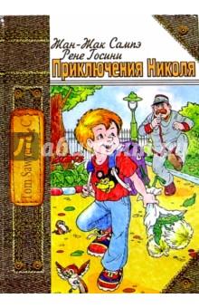 Приключения Николя: Рассказы - Рене Госинни