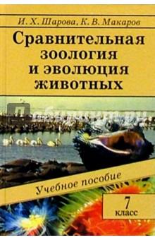Сравнительная зоология и эволюция животных: Учебное пособие. 7 класс - И.Х. Шарова