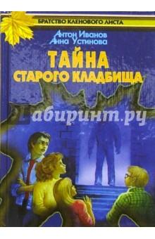 Тайна старого кладбища: Повесть - Антон Иванов