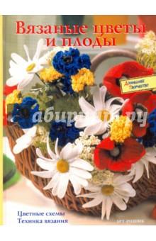 книга вязаные цветы и плоды цветные схемы техника вязания