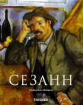 Ульрике БексМалорни: Сезанн (18391906). Зачинатель современности