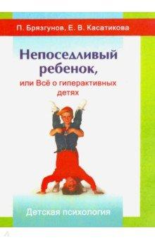 Непоседливый ребенок, или все о гиперактивных детях - Игорь Брязгунов