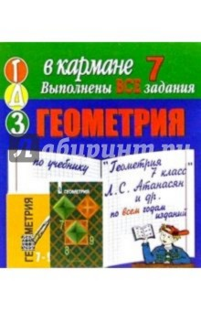 Готовые домашние задания по учебнику Геометрия 7 класс Л.С. Атанасян и др. (мини)