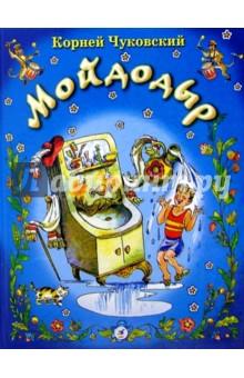 Мойдодыр: Сказки - Корней Чуковский