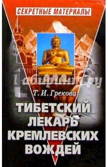 Тибетский лекарь кремлевских вождей. - 2-е издание - Татьяна Грекова
