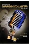А. Клешев: Антология зарубежного шлягера. 19591961 гг. ХХ век  незабываемые мелодии