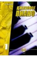 Виталий Барков: Джазовое пиано. Выпуск 1