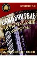 Роман Бажилин: Самоучитель игры на баяне (аккордеоне)