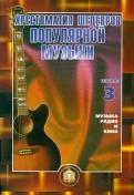 В. Колосов: Хрестоматия шедевров популярной музыки для гитары. Тетрадь 3