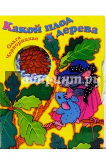 Какой плод у дерева - Ольга Чернорицкая