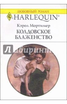 Колдовское блаженство: Роман - Кэрол Мортимер