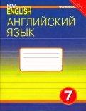 Деревянко, Жаворонкова, Козятинская: Английский язык. Рабочая тетрадь к учебнику