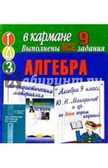 Готовые домашние задания. Алгебра. 9 класс (мини)