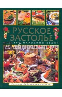 Русское застолье. Шедевры народной кухни - Анатолий Аношин