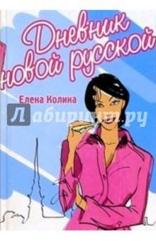 Дневник новой русской: Роман - Елена Колина