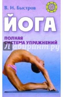 Йога. Полная система упражнений - Вячеслав Быстров
