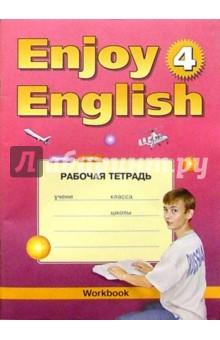 Enjoy English-4 7кл Рабочая тетрадь