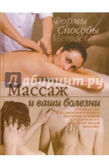 Массаж и ваши болезни - Кирилл Борисов