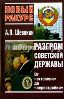 Разгром советской державы. От оттепели до перестройки - Александр Шевякин