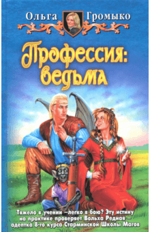 Ольга Громыко: Профессия: ведьма