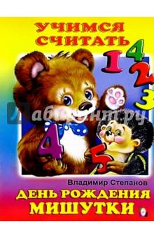 Учимся считать: День рождения Мишутки - Владимир Степанов