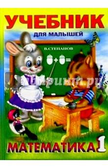 Математика 1 - Владимир Степанов