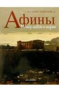 Филипп Плиссон: Афины. Между небом и морем