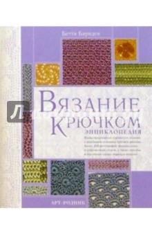 Книги по вышивке крючком