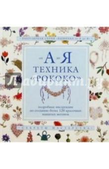 Купить книгу вышивка рококо