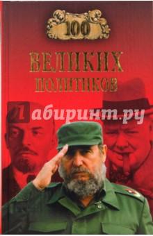 100 великих политиков - Борис Соколов