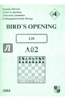 Bird's Opening A02 №4 - Виктор Иванов