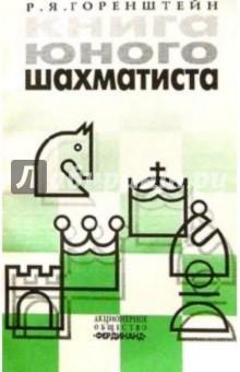 Книга юного шахматиста: Учебное пособие для шахматистов второго-третьего разрядов. 2-е изд. - Рафаил Горенштейн