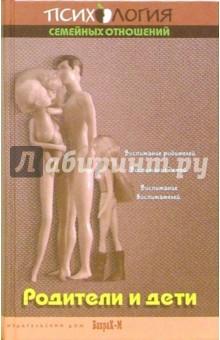 Родители и дети - Даниил Райгородский