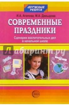 Современные праздники: Сценарии воспитательных дел в начальной школе - Агапова, Давыдова