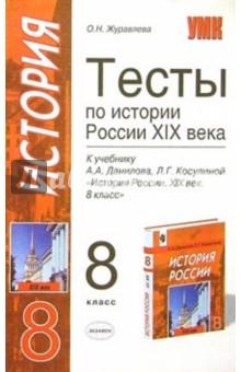 итоговая контрольная работа по истории россии 8 класс 19 век с ответами