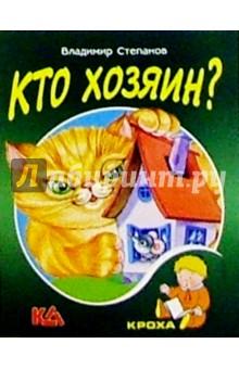 Кто хозяин?: Стихи - Владимир Степанов