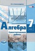 Лидия Александрова: Алгебра. 7 класс. Самостоятельные работы. ФГОС