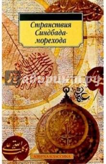 Странствия Синдбада-морехода: Сборник сказок