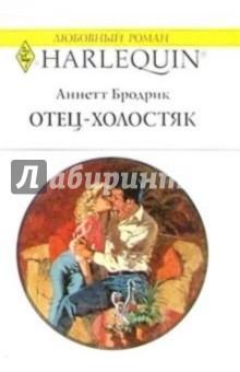 Отец-холостяк: Роман - Аннетт Бродрик