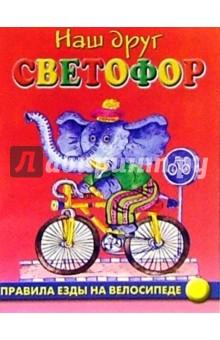 Правила езды на велосипеде - Марина Дружинина