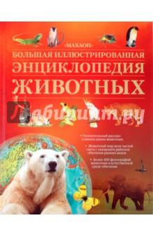 Большая иллюстрированная энциклопедия животных - Керфолли, Феррари