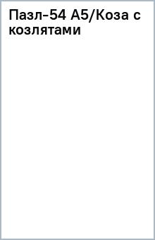 Пазл-54 А5/Коза с козлятами
