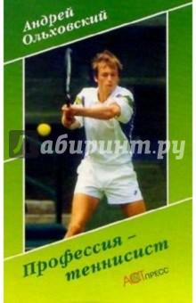 Профессия - теннисист - Андрей Ольховский