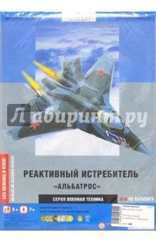 014 Реактивный истребитель Альбатрос