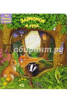 Зайчонок и луна. Что блестит в окошке?
