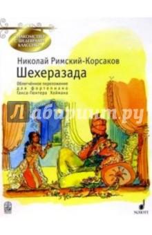 Полет шмеля (сказка о царе салтане) (классическая музыка.