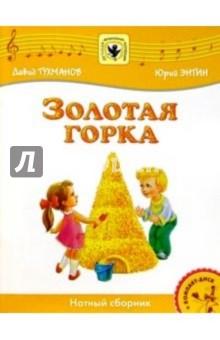 Золотая горка: Для солиста и хора в сопровождении фортепиано: Нотный сборник - Давид Тухманов