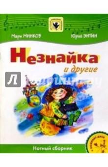 Незнайка и другие: Нотный сборник: Для голоса в сопровождении фортепиано - Минков, Энтин