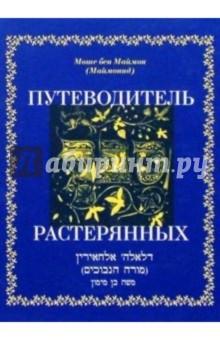 Путеводитель растерянных - Моше Маймон